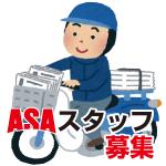 ASA鎌ヶ谷初富では、正社員/朝刊アルバイトを募集しております。まずはお気軽にお問い合わせください。