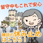 img_yasumidome